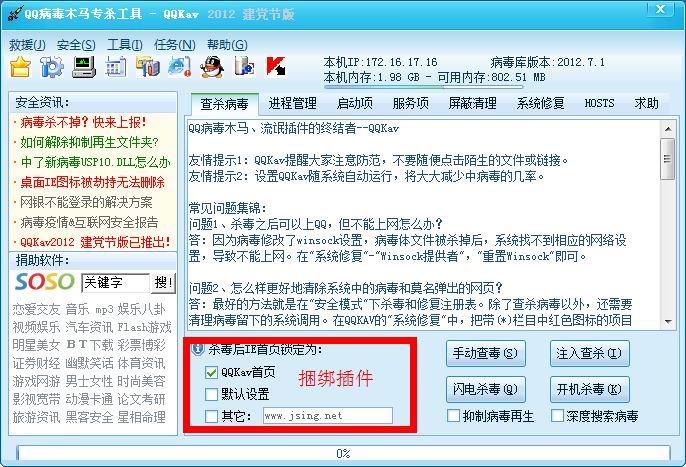 最新版的騰訊計算機管理器暗云III病毒專用殺毒工具12.3