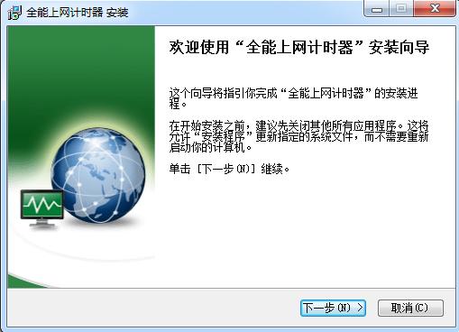 PC上网计时器 v2.4.1 最新官方版 0