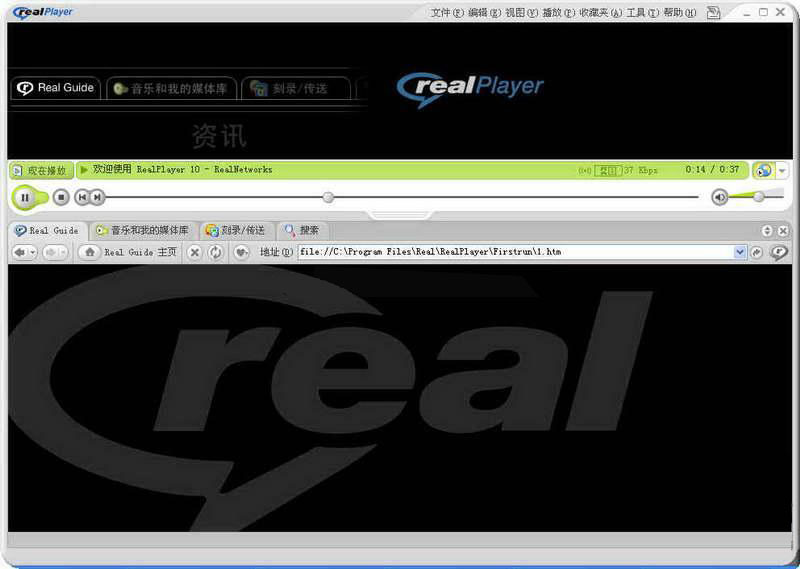 realplayer插件_realplayer sp_realplayer linux
