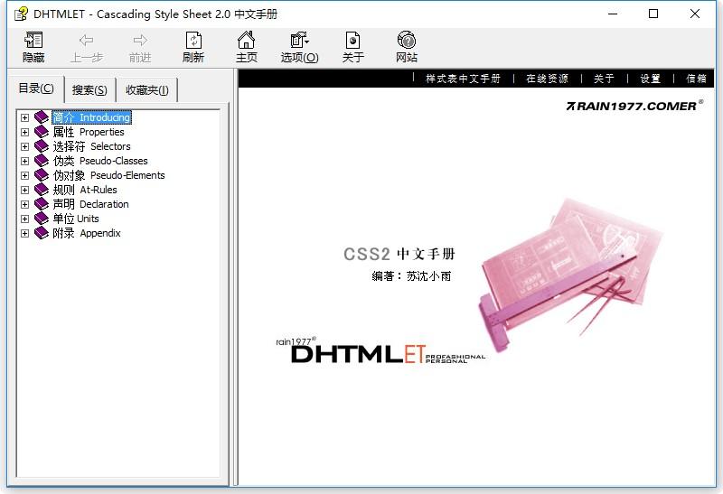 css2.0中文手册
