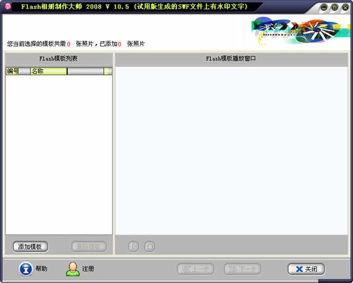 flash相册制作大师 v10.5 最新版 0