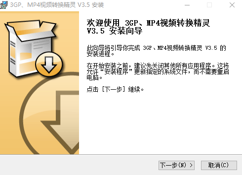3gp mp4视频转换精灵 v3.5 官方版 0