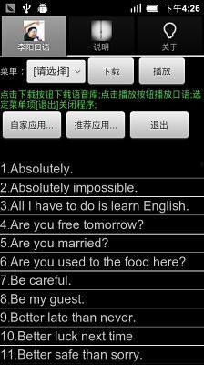 李阳口语手机版 v2.0 安卓版 3