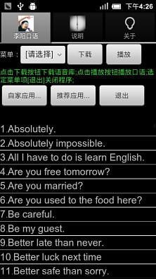 李阳口语手机版 v2.0 安卓版 0