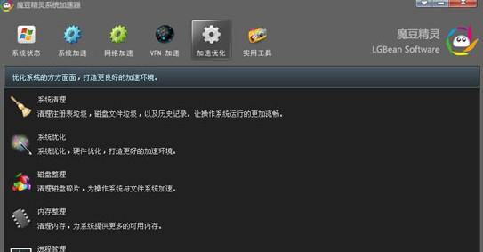魔豆精灵系统加速器(系统加速qg678钱柜678娱乐官网) v3.1.2010.1203 官方最新版 1