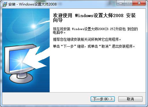 Windows设置大师