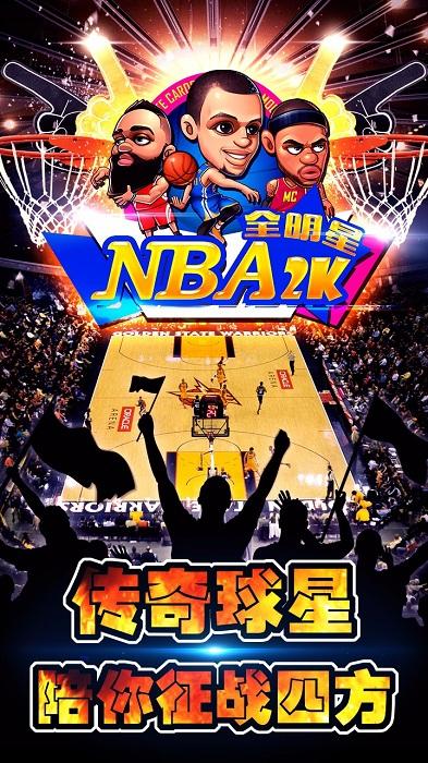 NBA2K全明星游戏 v1.4 安卓版 0