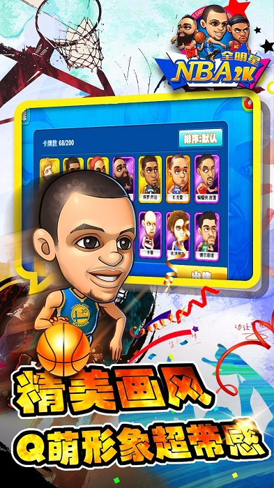 NBA2K全明星手机版