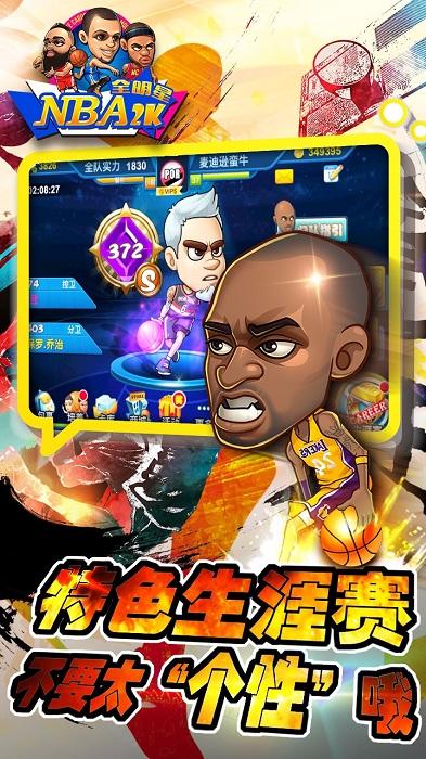 NBA2K全明星游戏 v1.4 安卓版 1