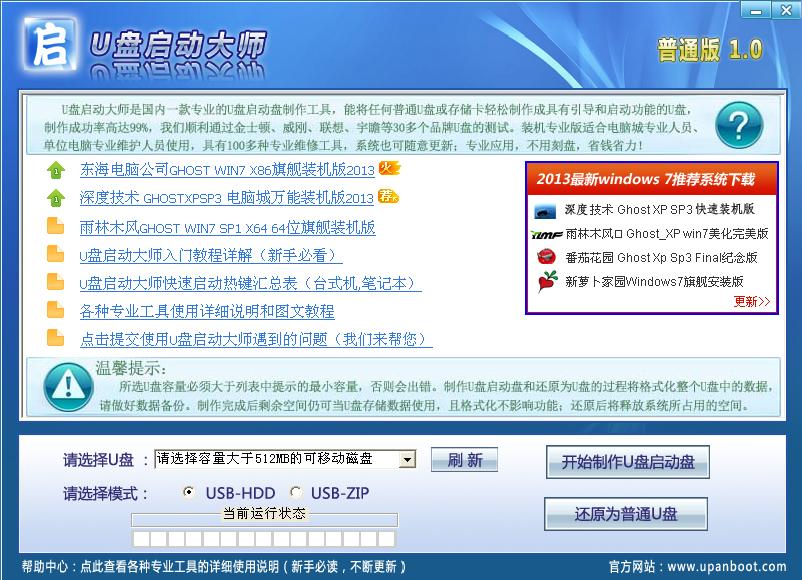 u盘启动大师最新版 v7.1.0.0 最新官方版 0