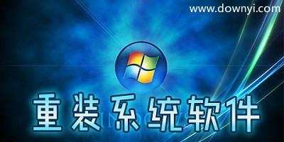 重装系统什么软件好用?电脑重装系统软件_一键重装系统