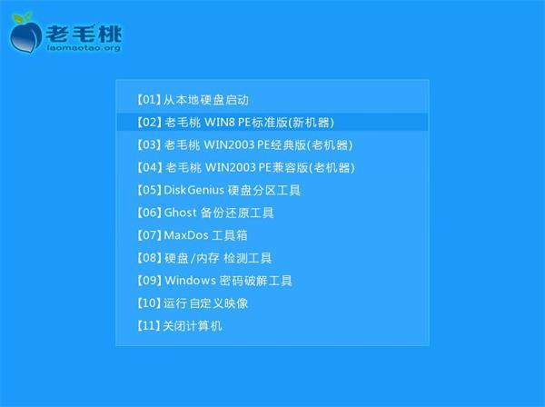 老毛桃u盘启动盘制作工具装机版 v9.3.17.522 官方版 0