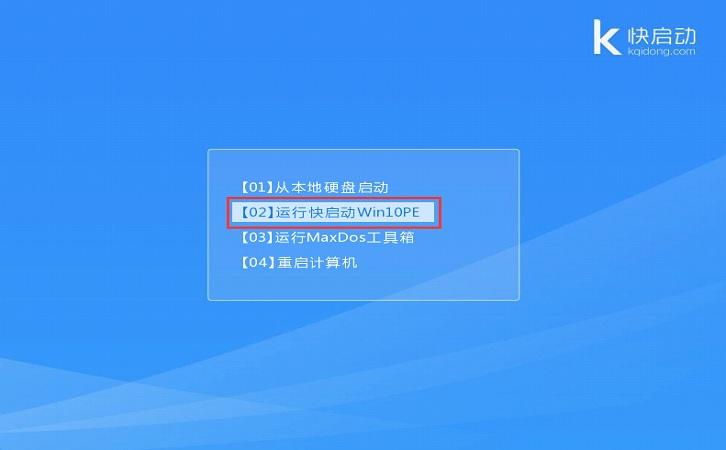 快启动u盘启动盘制作工具 v8.1.1.0 免费版 0