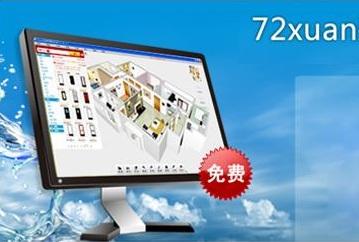 72xuan装修设计网(72xuan4d家居网络互动平台)