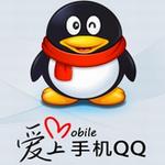 山寨手机qq2011(MTK平台)