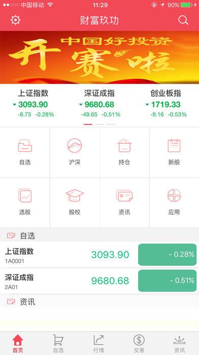德邦证券财富玖功ios版 v5.6.1.2 官网iPhone版 0
