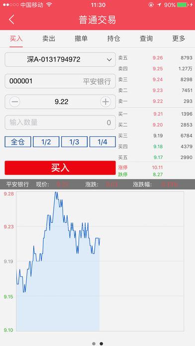 德邦证券财富玖功ios版 v5.6.1.2 官网iPhone版 4