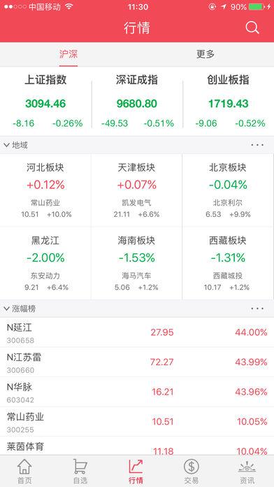 德邦证券财富玖功ios版 v5.6.1.2 官网iPhone版 2