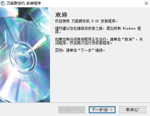 万能群发机 v5.02 破解版 0