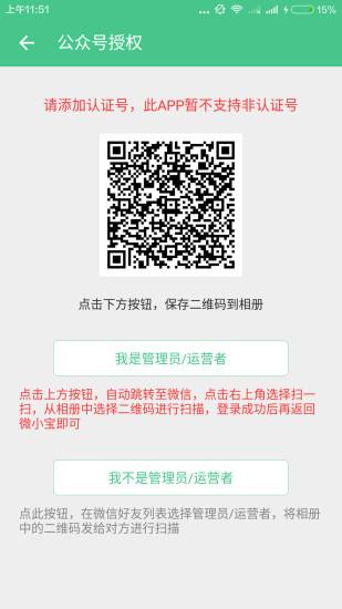微小宝认证号版 v1.0.9 安卓版 2