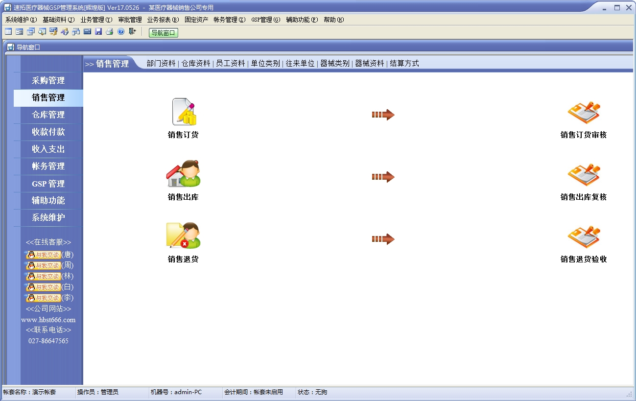 速拓医疗器械gsp管理系统(辉煌版) v17.0513 官方最新版 0