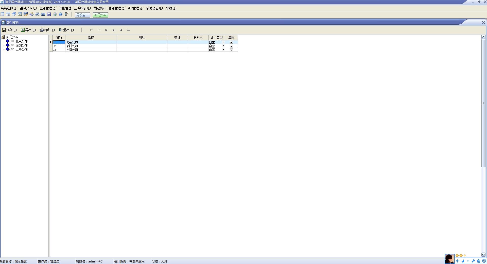 速拓医疗器械gsp管理系统(辉煌版) v17.0513 官方最新版 3