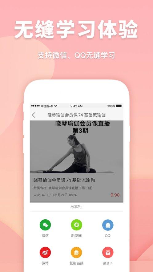人人讲直播手机版 v3.4.15 官网安卓版 0