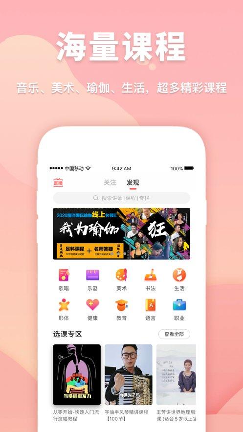 人人讲直播手机版 v3.4.15 官网安卓版 3