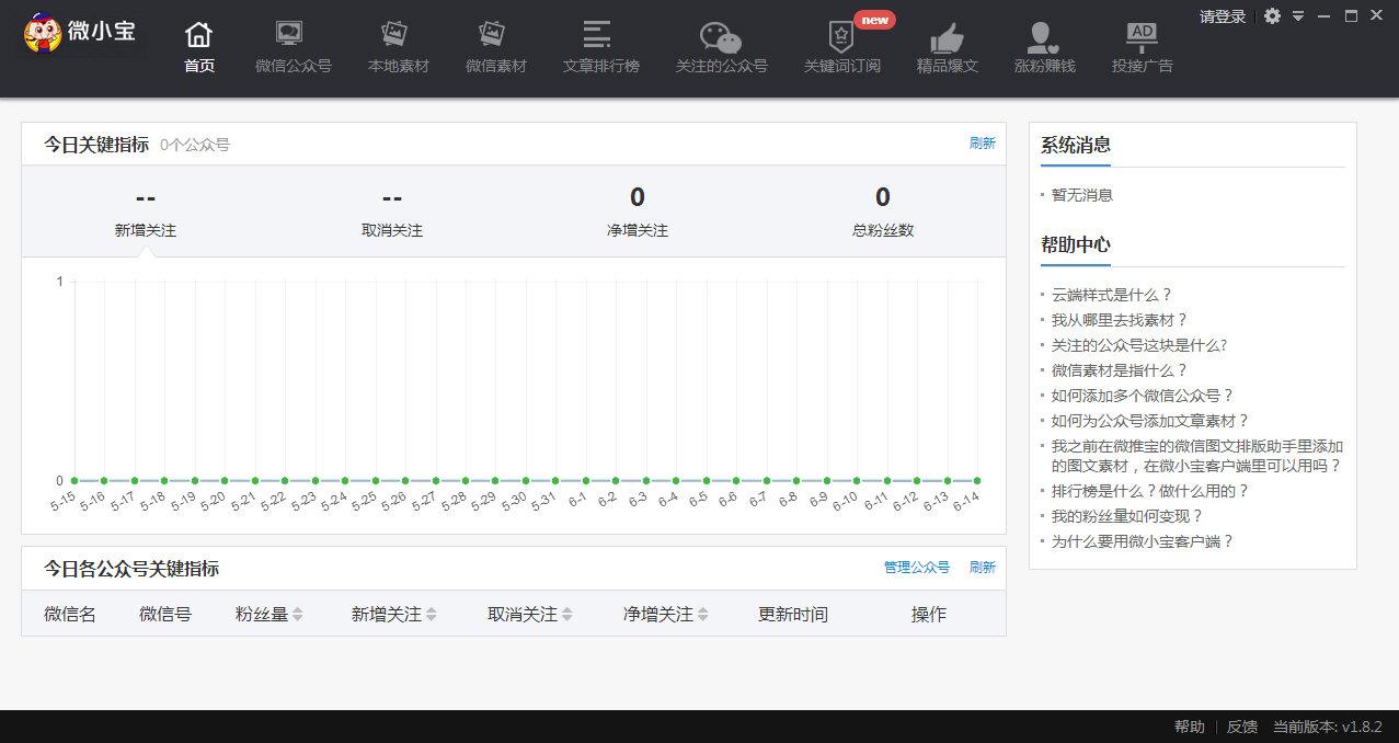 微小宝微信编辑器 v2017 最新版 0
