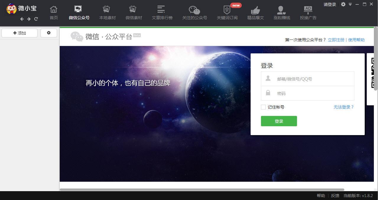 微小宝微信编辑器官方下载
