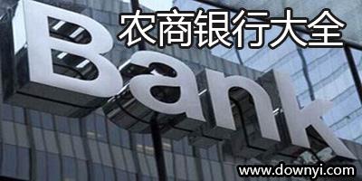 农商银行哪个好?农商银行大全_农商银行手机银行下载