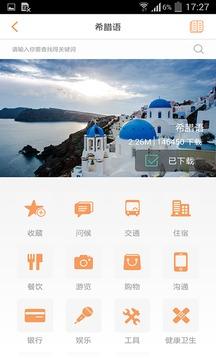 旅行翻译官手机版 v4.5.0 安卓版 3