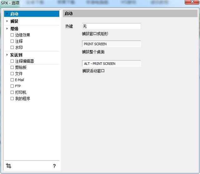 截图工具软件(SPX Instant Screen Capture) v7.0 汉化绿色版 0