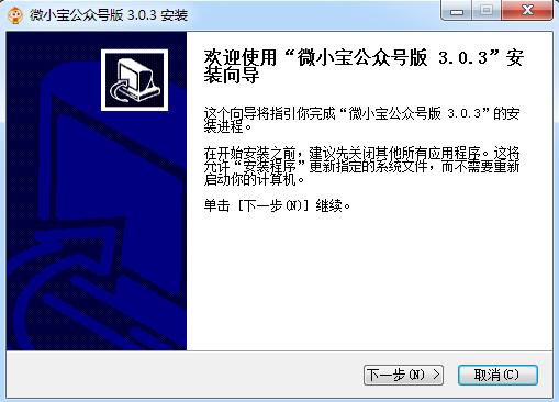 微小宝公众号助手 v3.0.3 官方版 0