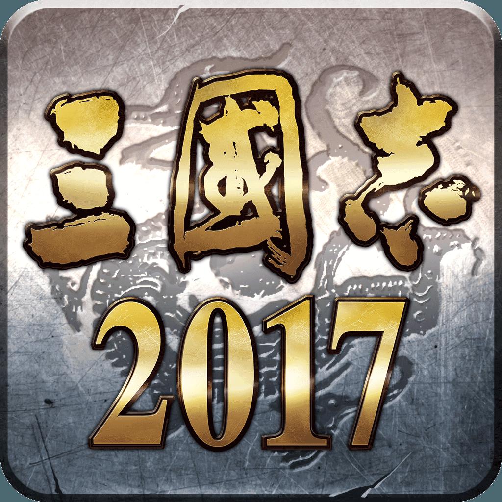 三国志2017百度版