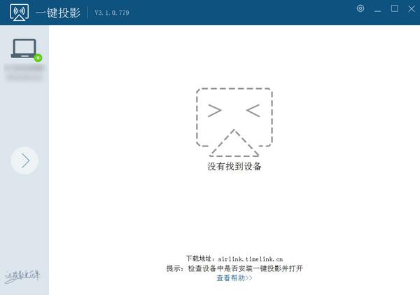 airlink一键投影免费版 v4.0.0.1346 官方版 0