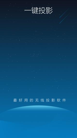 一键投影手机版 v3.3.0.933 官网安卓版 0