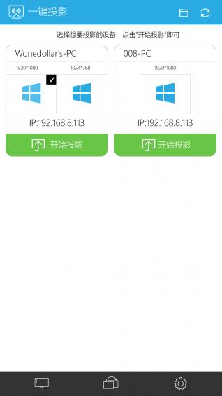 一键投影手机版 v3.3.0.933 官网安卓版 1
