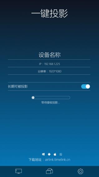 一键投影手机版 v3.3.0.933 官网安卓版 2
