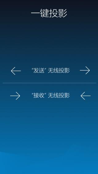 一键投影app