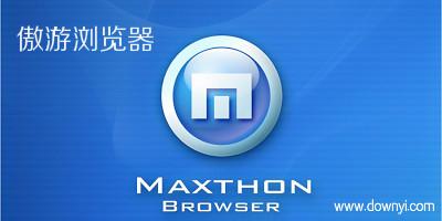 傲游浏览器官方下载_傲游浏览器电脑版_傲游手机浏览器