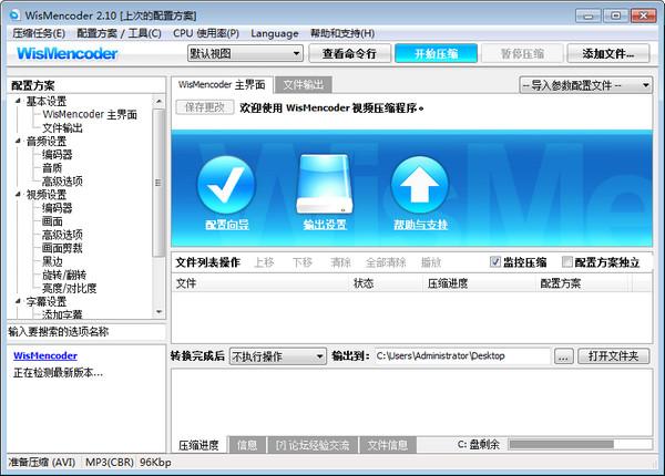 WisMencoder官方版