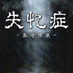 失忆症黑暗侵袭中文版