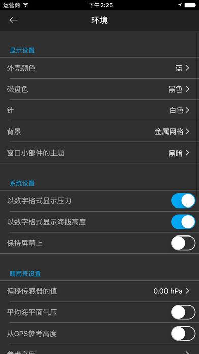 晴雨表Plus高度计和气压计ios版 v2.0.9 官网iphone版 1
