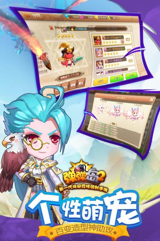 弹弹岛2手游小米游戏 v2.4.0 安卓最新版1