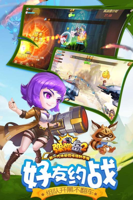 弹弹岛2手游小米游戏 v2.4.0 安卓最新版2