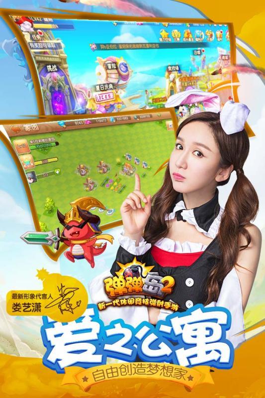 弹弹岛2手游小米游戏 v2.4.0 安卓最新版0