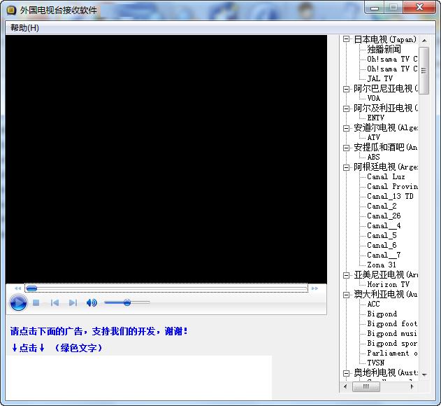 外国电视台收看软件 v2.0 绿色版 0