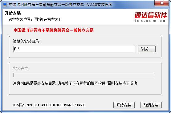 中国银河证券海王星合一版独立委托