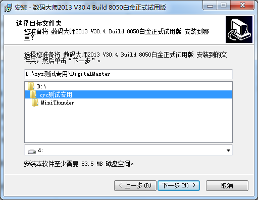数码大师2010免费破解版 v28.7 中文版 0
